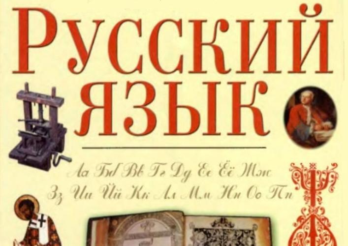 Учеников Украины хотят проверят на знание «великого и могучего»
