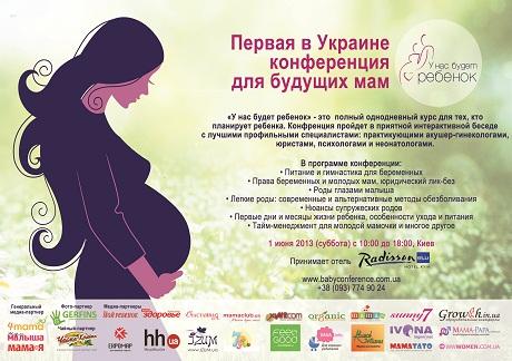 В Киеве состоится первая в Украине конференция «У нас будет ребенок»В Киеве состоится первая в Украине конференция «У нас будет ребенок»