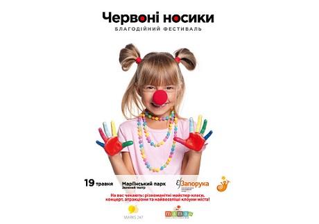 19 мая в Киеве впервые пройдет благотворительный фестиваль «Красные носики»