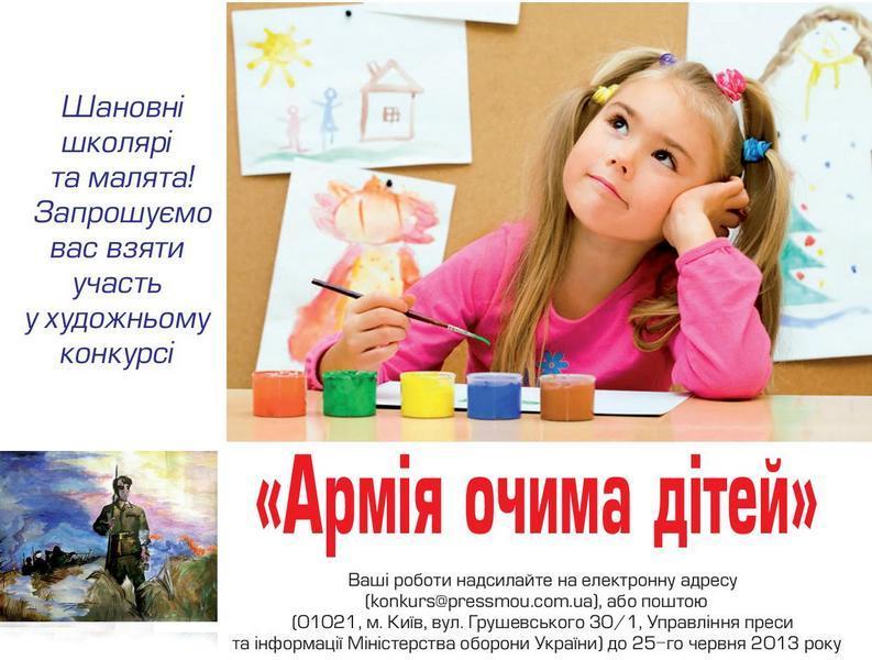"""В Украине стартовал конкурс детских рисунков """"Армия глазами детей""""!"""