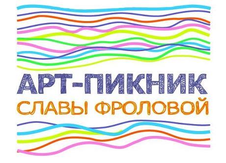 Слава Фролова приглашает на «АРТ-ПИКНИК»