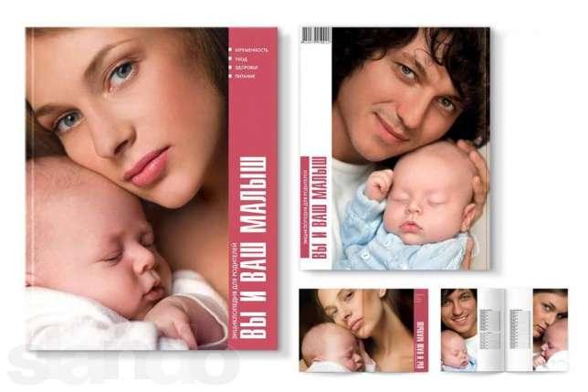 Как стать идеальными родителями научит энциклопедия «Вы и Ваш малыш»