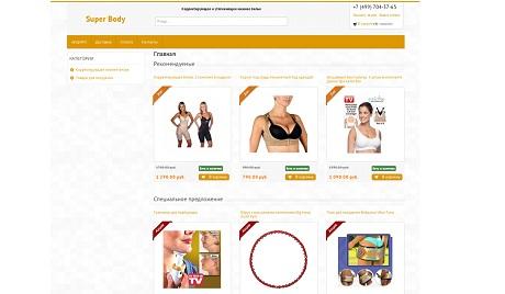 онлайн-сервис для создания и технической поддержки интернет-магазинов