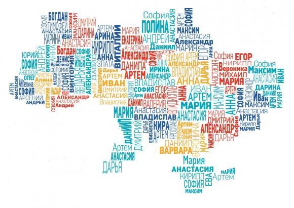 Имена детей зависят от специфики региона Украины