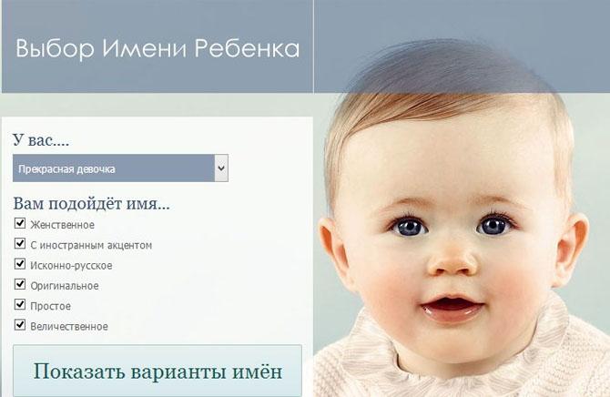 Как назвать ребенка – решит интернет