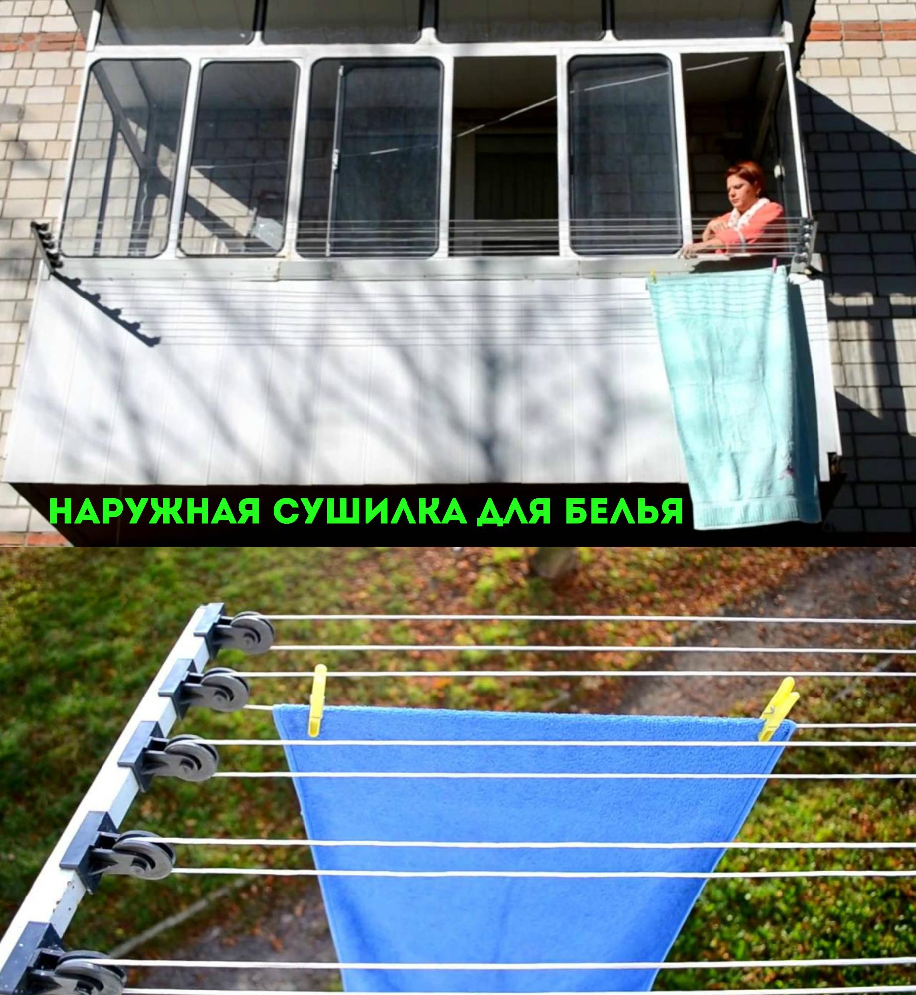 Сушилка для белья наружная за окно, балкон или лоджию. - куп.