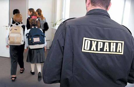 Школьная охрана