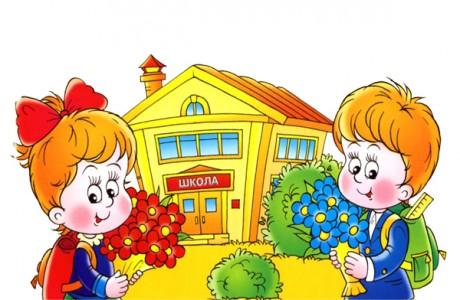 Школа для ребенка