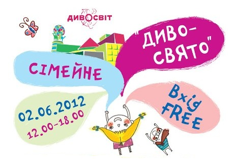 В Киеве состоится Семейный «Диво-Праздник»
