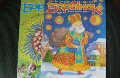 Детский журнал «Барвінок» для малыша