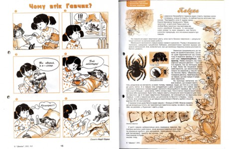 Журнал «Джміль» для малыша