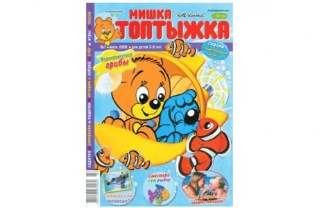 Журнал «Мишка Топтыжка» для малыша
