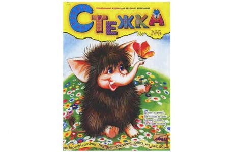 Журнал «Стежка» для малыша