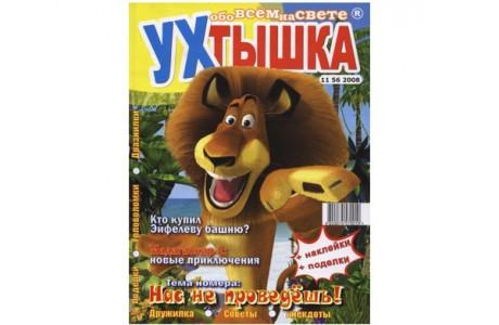 Журнал «Ухтышка» для малыша