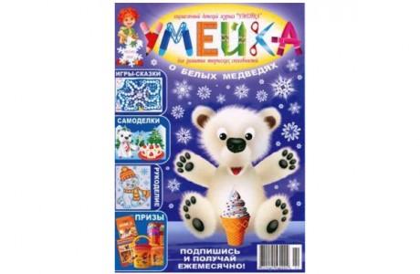 Журнал «Умейко» для малыша
