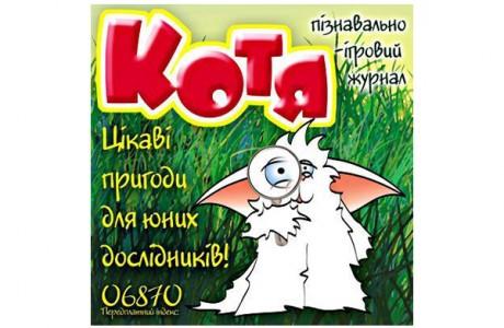 Детские журналы «Котя»