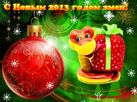 Создай Змее праздничное настроение и она будет оберегать тебя!
