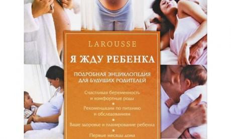 Подарок недели для беременной: книга об «интересном положении»