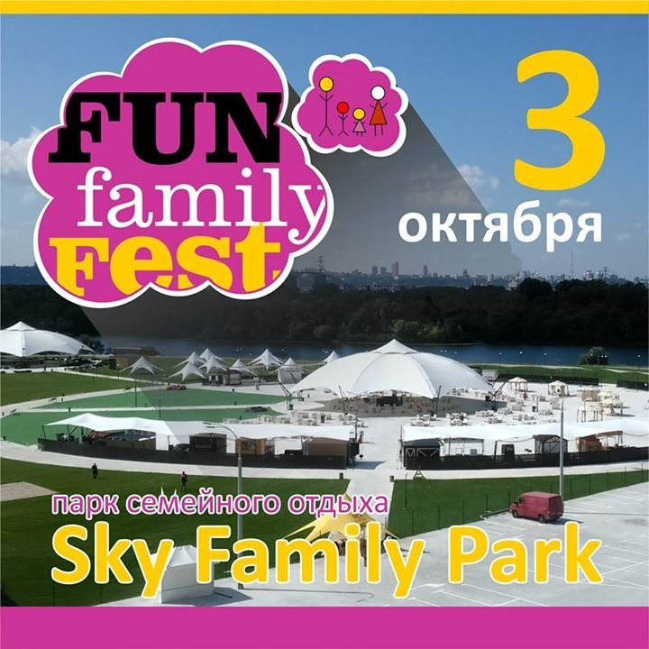 FUN FAMILY FEST IV в Sky Park